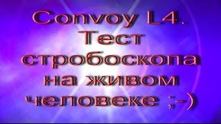 Сonvoy L4. Тест стробоскопа на живій людині