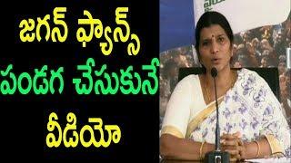 YSRCP Lakshmi Parvathi About YS Jagan Padayatra Rajamundry Fans Response Records | Cinema Politics