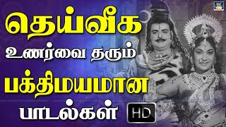 Old Tamil Devotional Songs