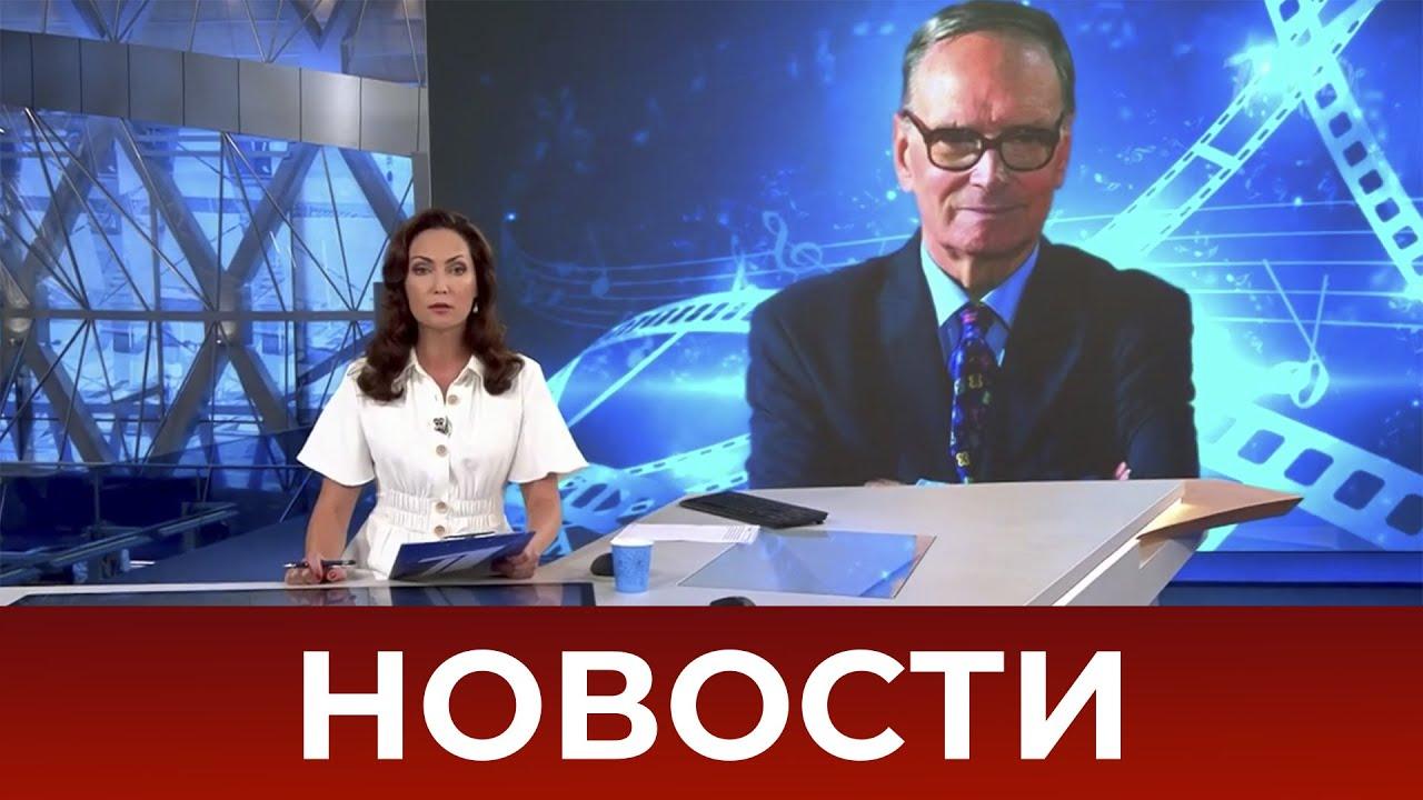 Выпуск новостей  от 06.07.2020 в 12:00