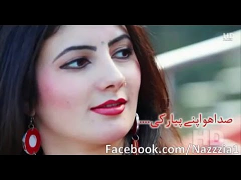 Sta Yadoona | Nazia Iqbal | Pashto New Songs Tapay Tapaezi 2017 | Official Video HD