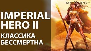 Imperial Hero II. Классика бессмертна