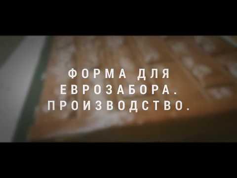 ФОМА ДЛЯ ЕВРОЗАБОРА. ПРОИЗВОДСТВО ФОРМ.