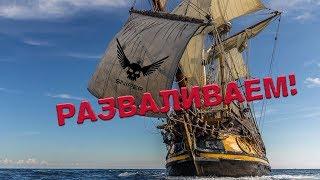 Naval Action РУСИФИКАТОР! РАЗВАЛИВАЕМ!!!