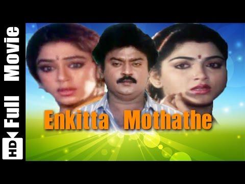 Enkitta Mothathe Tamil Full Movie : Vijayakanth, Shobhana