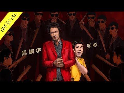 """《非常静距离》20170907 吴镇宇自认靠费曼圈粉 乔杉被曝成名后""""膨胀"""""""