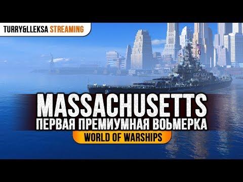 ✅ MASSACHUSETTS 👍 ТВОЯ ПЕРВАЯ ПРЕМИУМНАЯ ВОСЬМЕРКА World of Warships