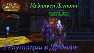 Прокачка Репутации в Дреноре в 6.2