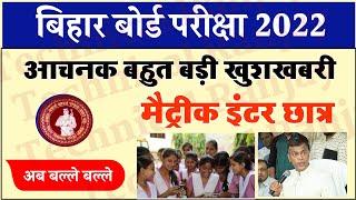 2022 Exam Bihar Board 10th 12th New Pattern 2022 | Matric inter pattern 2022 - Exam Date 2022 BSEB