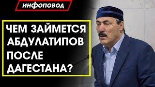 Куда назначили Абдулатипова после отставки?
