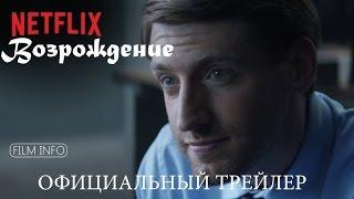 Возрождение (2016) Официальный трейлер