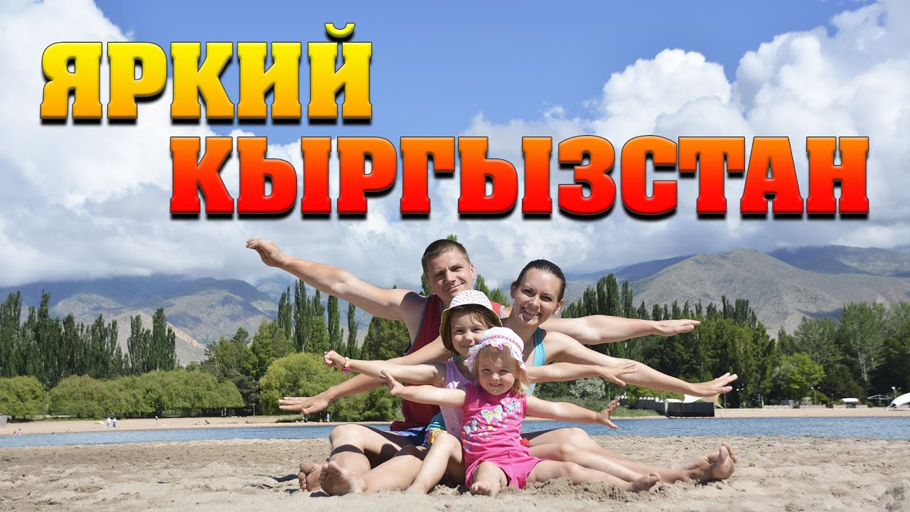 Яркая Киргизия. Чолпон-Ата. Неповторимый Кыргызстан!
