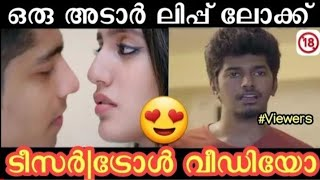 priya varrier lip kiss troll | Priya varrier | Roshan | Adaar Love | Sneak peek | Adar Love kiss