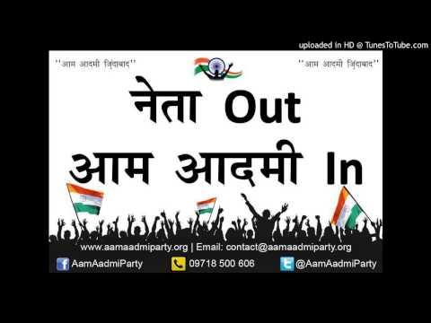AAP Song - AAM Aadmi Ki Lahar Hai Yeh