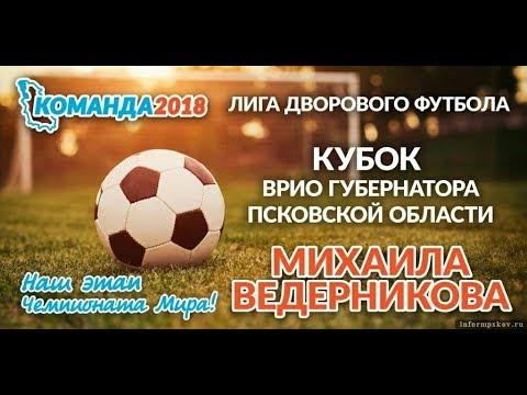 ЛДФ2018: Кадеты (Великие Луки) - СОШ №50 (Дно)