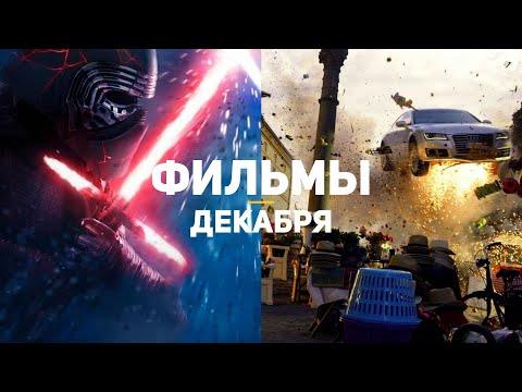 10 главных фильмов декабря 2019