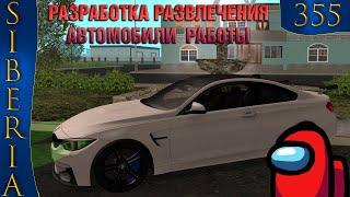GTA Siberia MTA РАЗРАБОТКА РАЗВЛЕЧЕНИЯ АВТОМОБИЛИ  РАБОТЫ #355