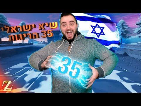 זיגי בשיא ישראלי חדש 35 הריגות בפורטנייט - Fortnite 35 Kills Solo squad israel record
