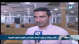 الأردن يستدعي السفير الايراني على إثر تصريحات مسيئة