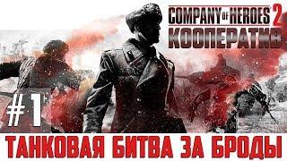 Company of Heroes 2 Кооператив #1 - Танковая битва за Броды