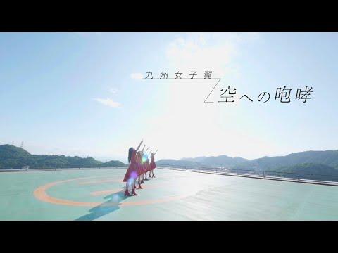 九州女子翼「空への咆哮」MV(Full Ver)