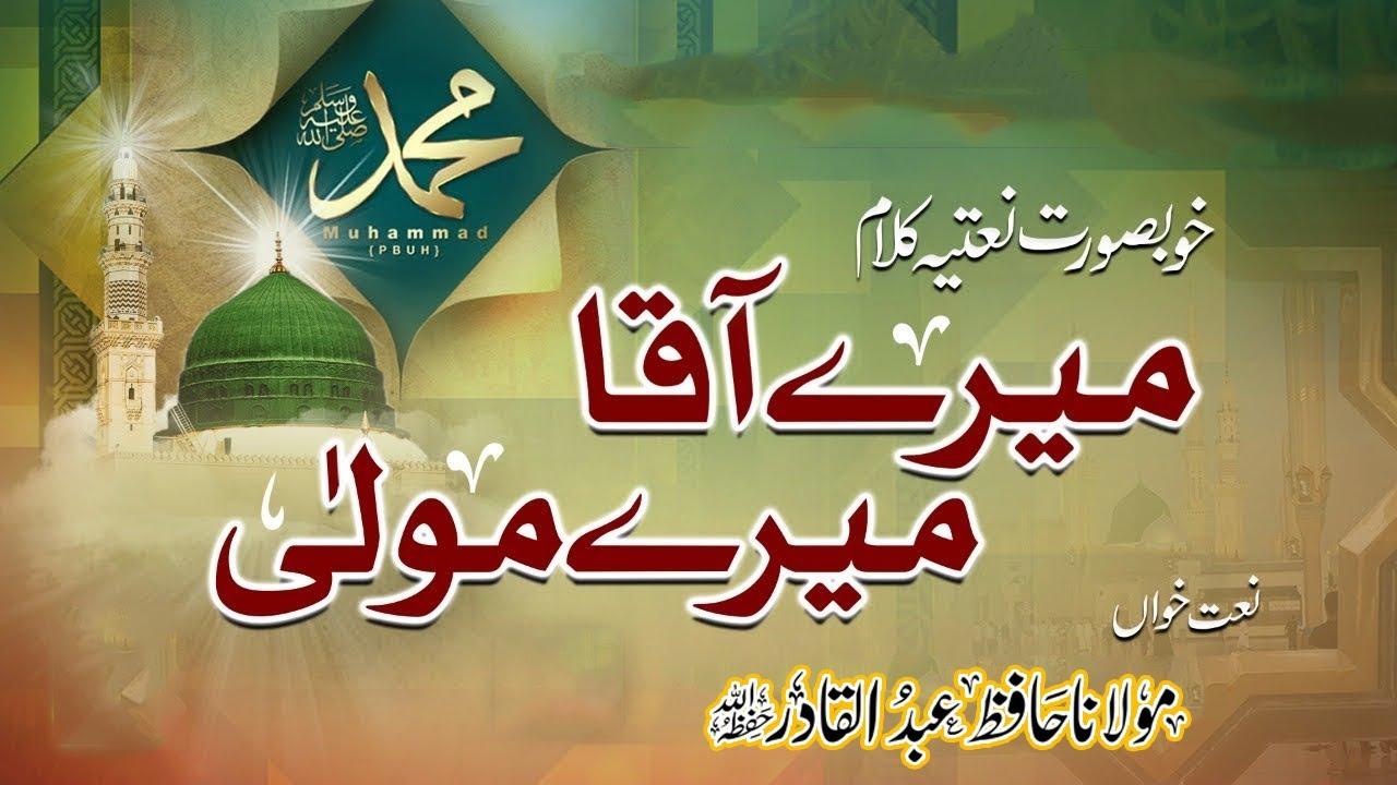 MERE AQAA MERE MOLA BY MOLANA HAFIZ ABDUL QADIR