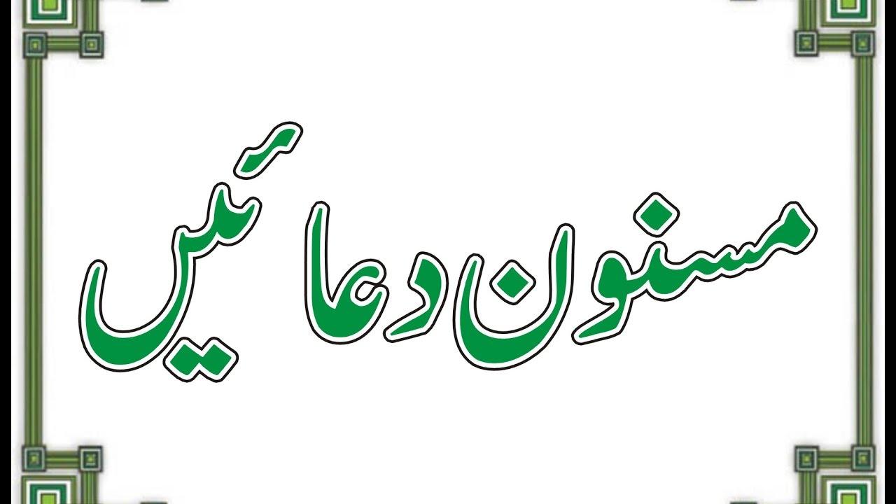 masnoon duain with urdu translation