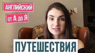 Тема ПУТЕШЕСТВИЯ / ИРИНА ШИ