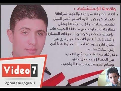 اليوم السابع :نجل الشهيد الرائد محمد على بالسويس: عاوز أدخل كلية الشرطة لأثأر للشهداء