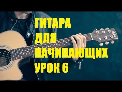 Гитара для начинающих.  Как научиться играть на гитаре.  Урок 6