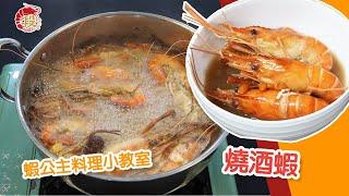 必學!超簡單段泰國蝦料理 x 燒酒蝦