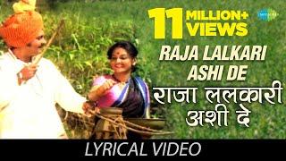 Raja Lalkari Ashi De with lyrics | Anuradha | Suresh Wadkar | Are Sansar Sansar | HD Song