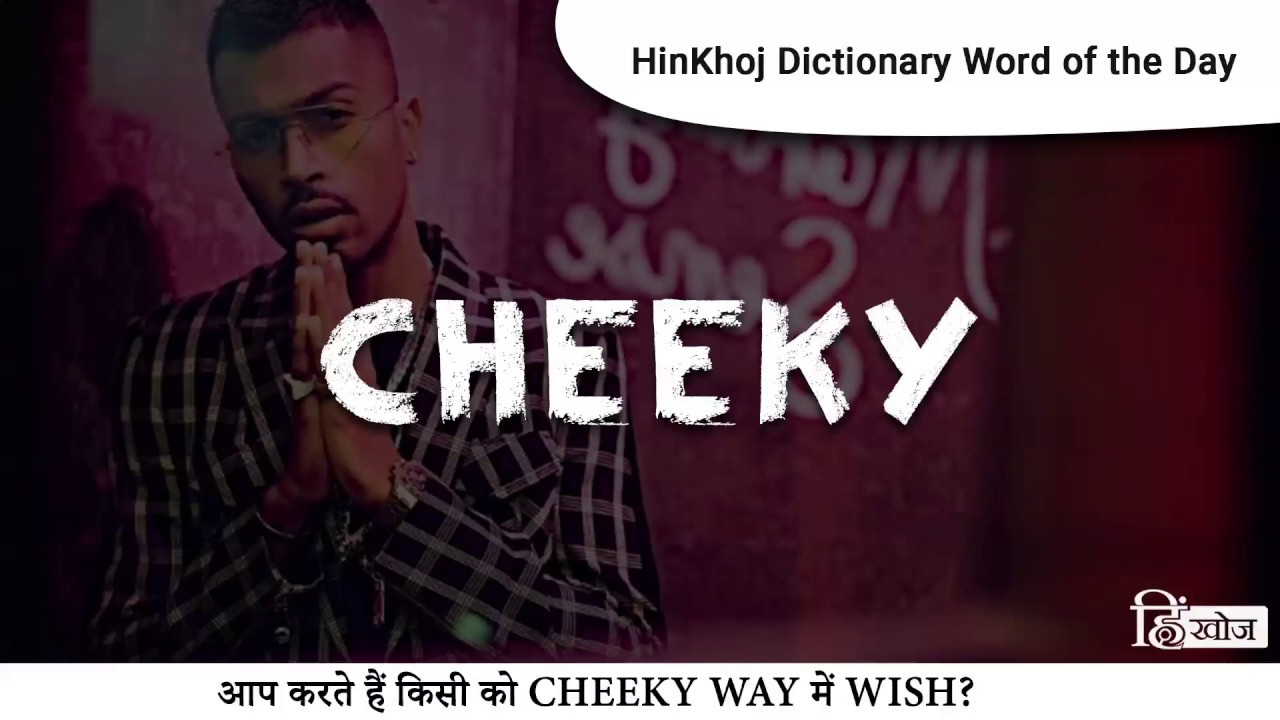 cheeky  Meaning in Bengali   HinKhoj English Bengali Dictionary