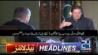 PM Imran khan Big Statement About U-turn   News Headlines   12:00am   15 Sep 2019   24 News HD