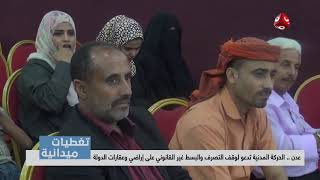 تغطيات عدن | الحركة المدنية تدعو لوقف التصرف والبسط غير القانوني على إراضي وعقارات الدولة