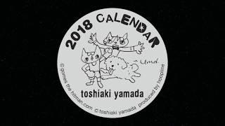 山田稔明 2018年カレンダー