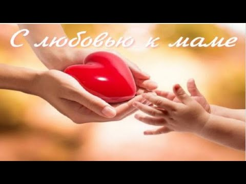 Песня о маме. С любовью к маме!