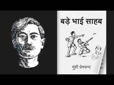 Bade Bhai Sahab (Hindi)  ǁ Munshi Premchand  ǁ AV-Book ǁ Audiobook ǁ Videobook ǁ ebook