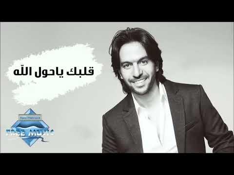 Bahaa Sultan - Albak Ya Hawl El Lah (Audio) |   -