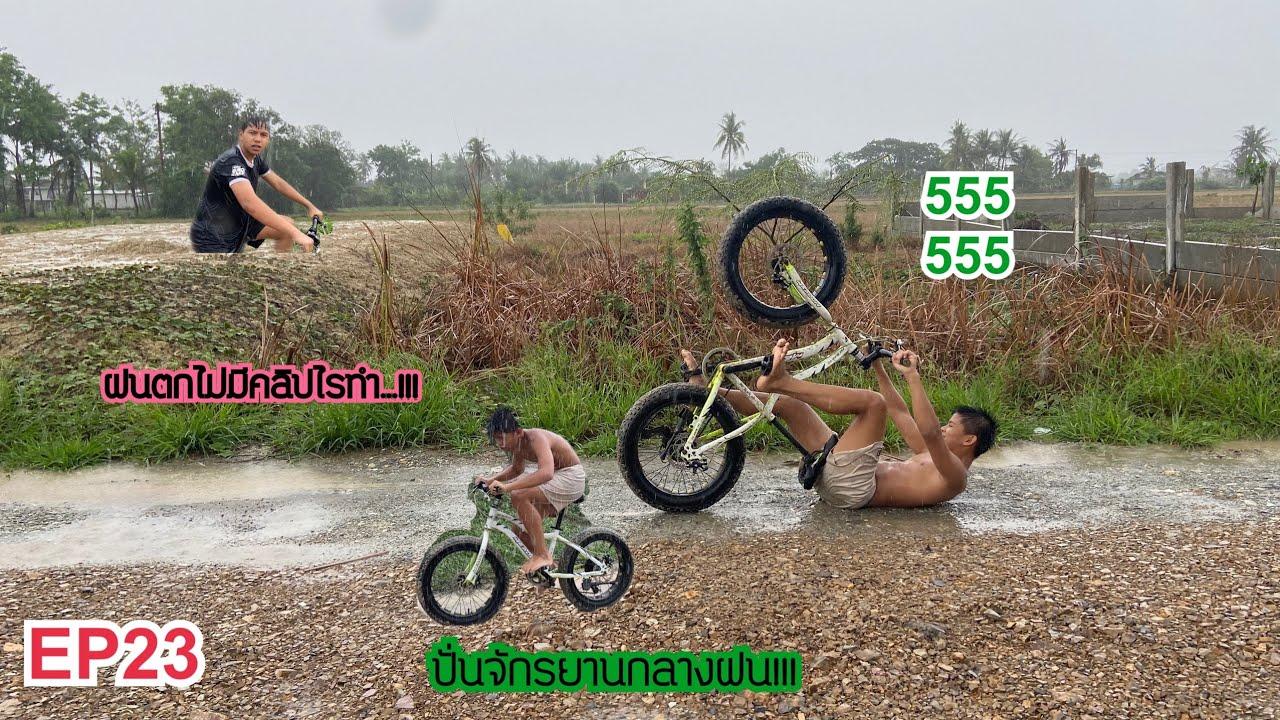 ปั่นจักรยานเล่นตอนฝนตก!!! |โทรศัพท์พังง#EP23