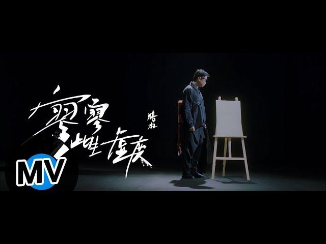 暗杠 Angang - 寥寥此生虛度(官方版MV)