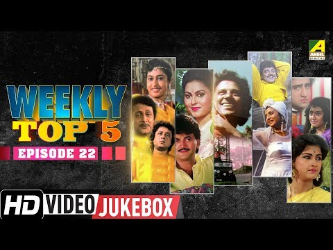 Weekly Top 5 Songs | Episode 22 | Bengali Movie Songs 2018