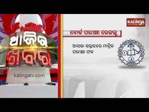 Ajira Khabar  News7 Bulletin 14 May 2019  Kalinga TV