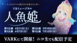 東雲めぐVRミュージカル「人魚姫」日程決定