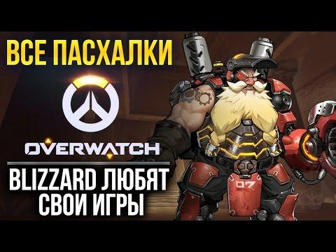Все секреты и пасхалки Overwatch: Blizzard любят свои игры