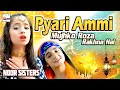 2021 ramadan special kids nasheed  noor sisters  pyari ammi mujhko roza rakhna hai  kids naats
