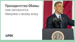 Обама: чем запомнится президентство Обамы Америке и всему миру