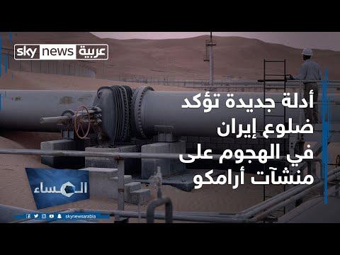 أدلة جديدة تؤكد ضلوع إيران في الهجوم على منشآت أرامكو  - نشر قبل 1 ساعة