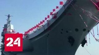 В Китае празднуют спуск на воду первого авианосца собственной сборки