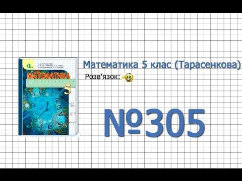 Завдання №305 - Математика 5 клас (Тарасенкова Н.А.)